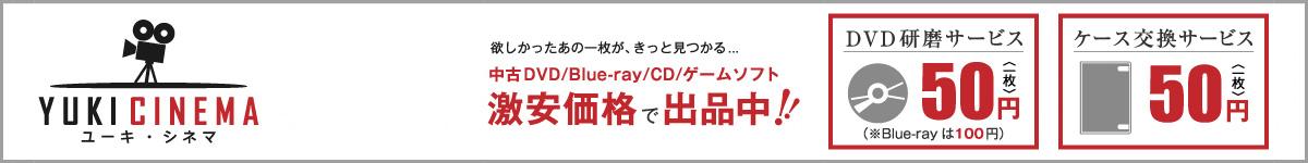 中古DVD/Blue-ray/CD/ゲームソフトなら、ユーキ・シネマにお任せ!